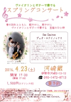 2016,4,23(Sat)伊勢河崎蔵 before outine