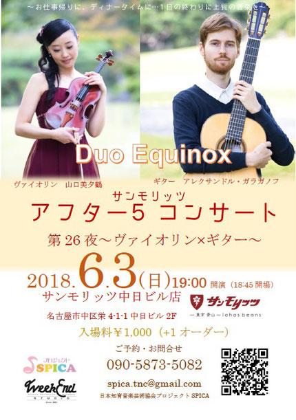 6-3-日-duo-equinox.jpg