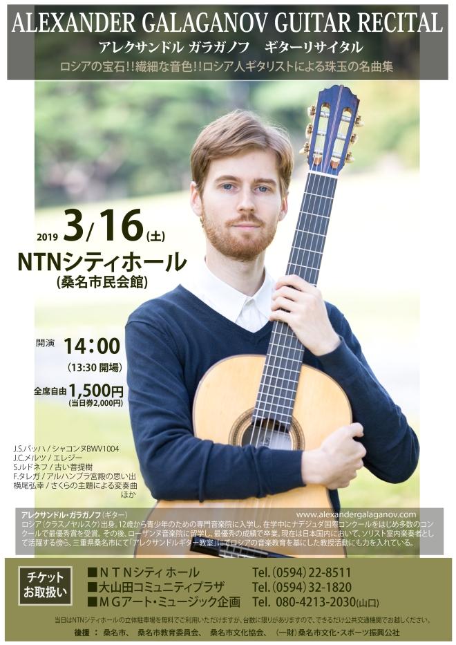 2019.3.16 Sasha Kuwana NTN Hall-01.jpg